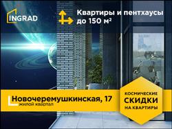 Квартал бизнес-класса в 5 мин. от м. Академическая Космические скидки на квартиры.